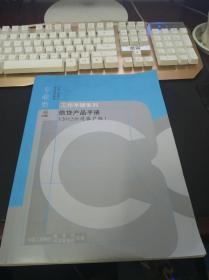 工作手册系列:信贷产品手册(2012公司客户版)