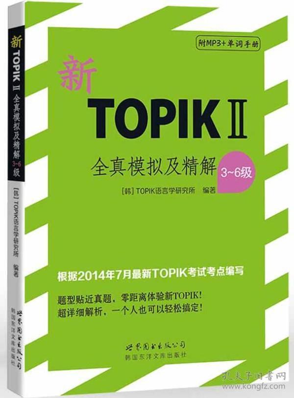 新TOPIKⅡ全真模拟及精解(3~6级)(含MP3一张)