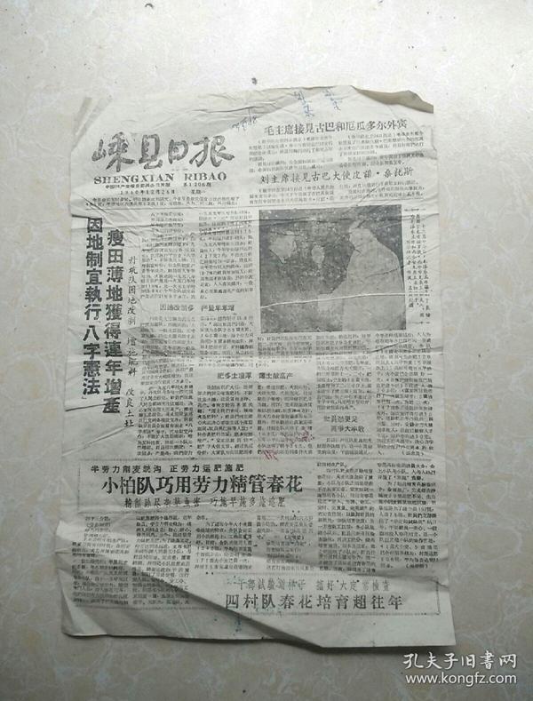 1960年12月26日《嵊县日报》残缺