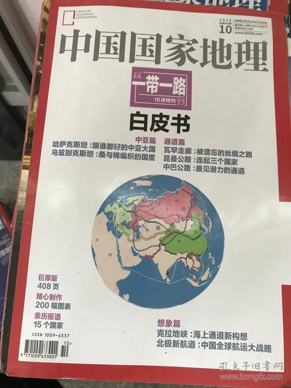 (正版二手8新)中国国家地理 (2015.10) 9771009633001