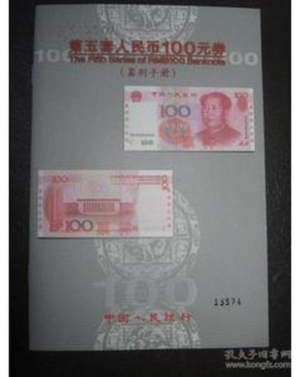 第五套人民币100元劵鉴别手册,1999年版