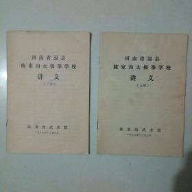 河南省温县陈家沟太极拳学校讲义(上下)