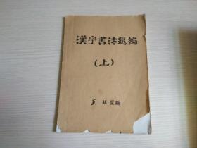 汉字书法选编(上)作者亲笔题词签名铃印
