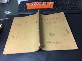 福州市民间药草 第五册