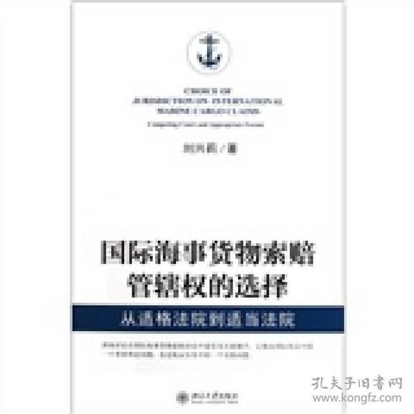 9787301193426国际海事货物索赔管辖权的选择 :从适格法院到适当法院