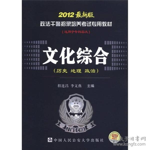 政法干警招录培养考试专用教材:文化综合(历史·地理·政治)(2012最新版)