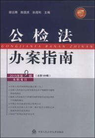 公检法办案指南(2015年第9辑)