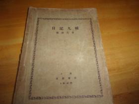 日记九种 ---民国毛边本 1928年 北新书局版--未见版权页,正文250页全