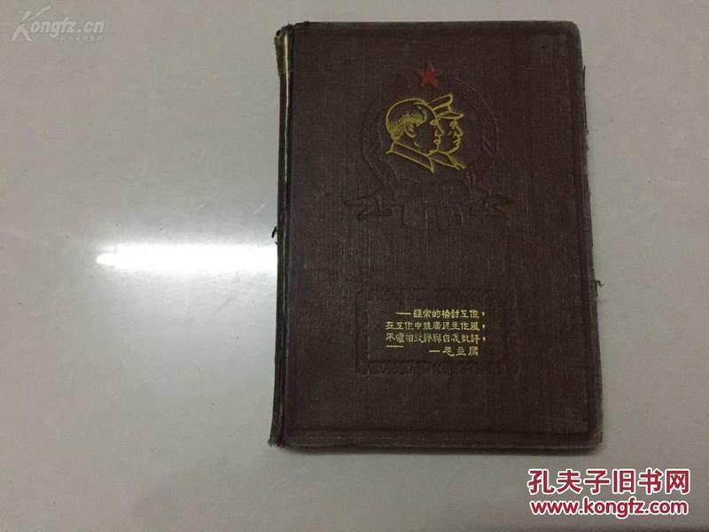 50年代上海广慈医院放射影像专家宋子根医学研究笔记,写满了日记本~内贴有多张微型片子。。····。!··