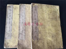 文化11年初版和刻本《阴阳五要奇书》(含郭氏元经10卷、璇玑经两种书)3册全,日本齐政馆翻刻乾隆本。后三种尚未刻之,故五要得其二,是书和本较为稀见,尤其初版本,孔网惟一。
