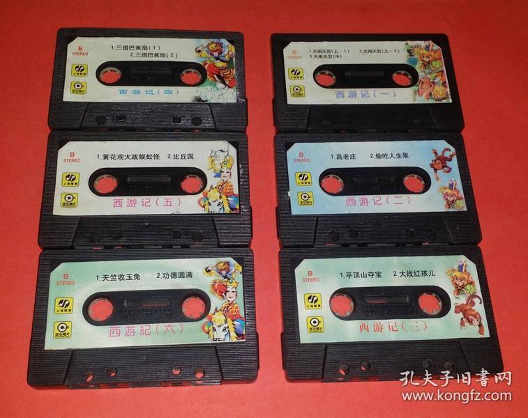 磁带:西游记(1---6)【 裸带 】