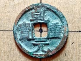 118 唐朝:中期大个美品【乾元重宝】 光背钱  唐朝古铜钱铜币古玩收藏镇宅保真品包老