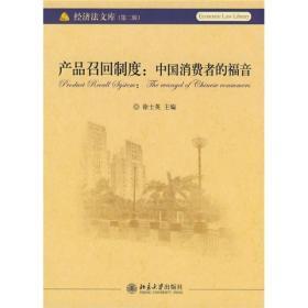9787301142233经济法文库:产品召回制度:中国消费者的福音