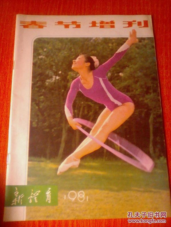 新体育  (1981年春节增刊)