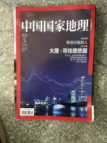 (正版二手8新)中国国家地理 (2014.05) 9771009633001