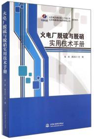 T-火电厂脱硫与脱硝实用技术手册