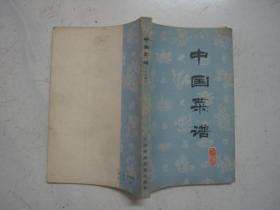 中国菜谱(上海)1979年一版一印,内页无涂画