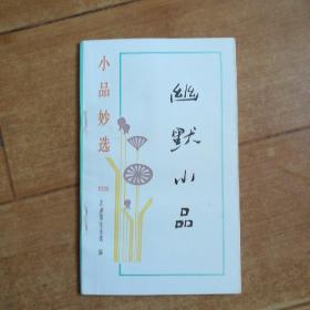 小品妙选:幽默小品(苏渊雷先生选编)