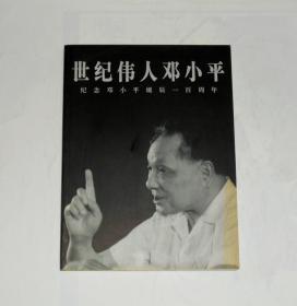 世纪伟人邓小平--纪念邓小平诞辰一百周年(画册) 2004年
