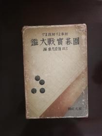 围棋实战大鑑(上下)