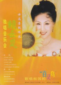 女高音歌唱家.赖林岚独唱音乐会——节目单