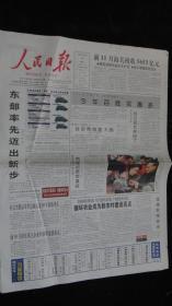 【报纸】人民日报  2006年12月6日【东部率先迈出新步】【永远的丰碑 红色记忆:中央革命根据地的创建和发展】