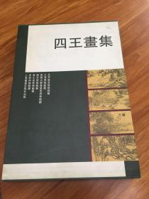 8开 精装本(四王画集)