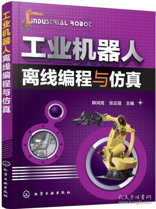 工业机器人离线编程与仿真