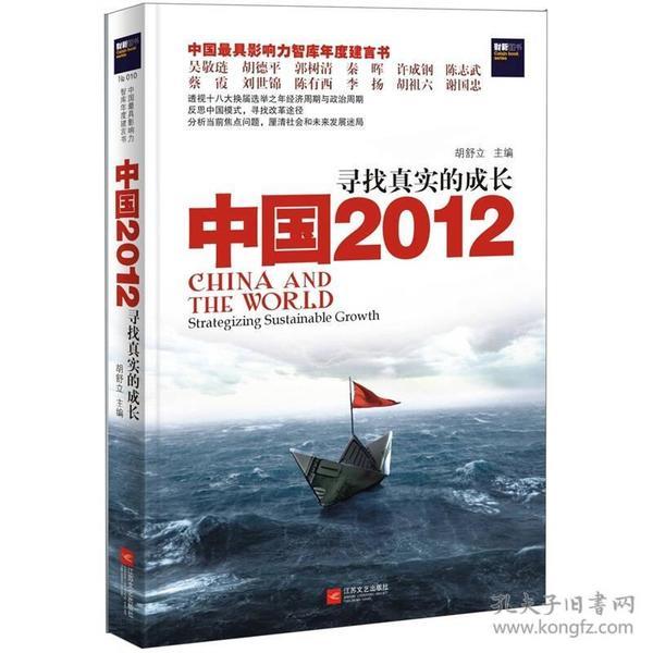 9787539950341中国2012·寻找真实的成长