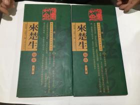 现当代篆刻家精品印谱系列—来楚生印存.. 上下两册全.