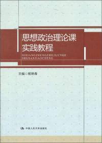 思想政治理论课实践教程