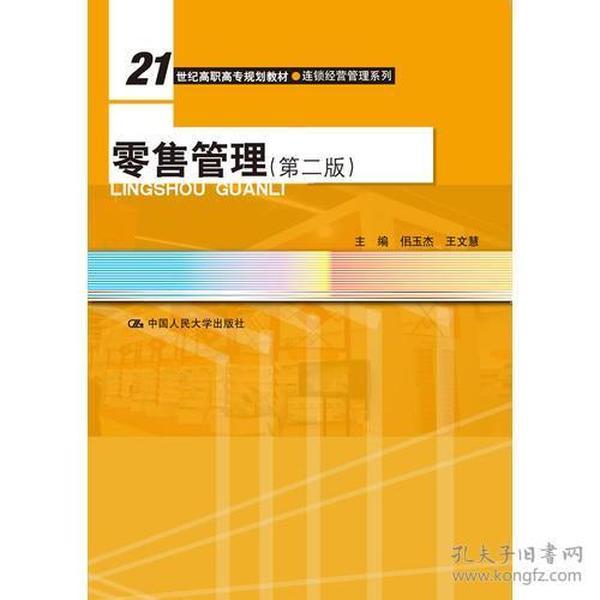 零售管理 第二版9787300178271