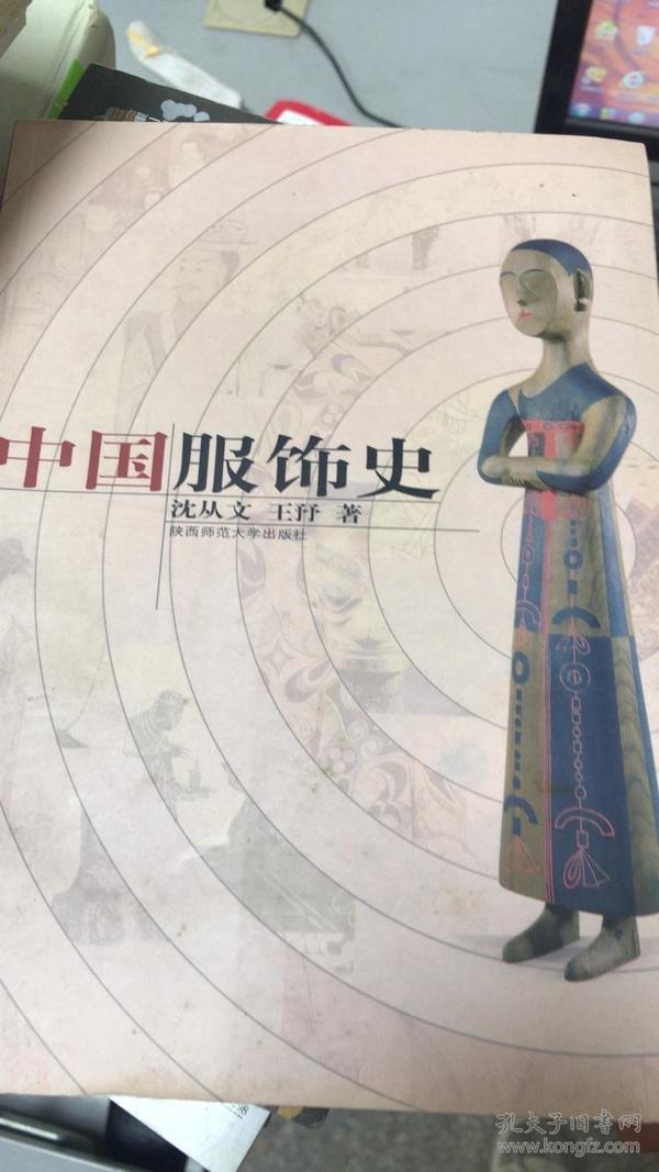 (正版现货~)中国服饰史9787561329498
