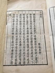 民国欧阳氏江津支那内学院;白纸精刻本《中庸》一册全