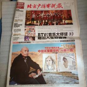 北京广播电视报,2017年8月3日。共36版。