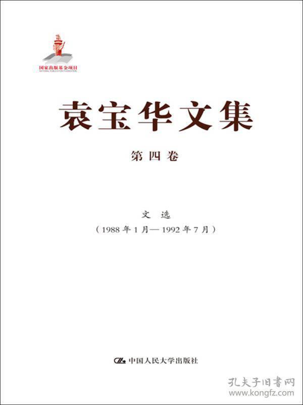 袁宝华文集 第四卷 文选(1988年1月--1992年7月)