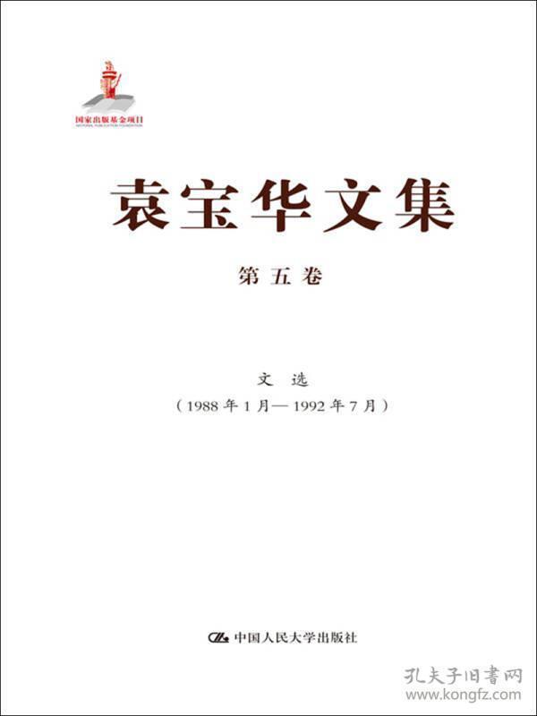 袁宝华文集 第五卷 文选(1992年8月--1996年12月)