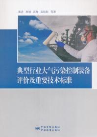 典型行业大气污染控制装备评价及重要技术标准