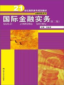 9787300179650国际金融实务(第2版)