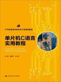 单片机C语言实用教程(中等职业教育机电类专业规划教材)