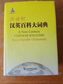 新世纪汉英百科大词典