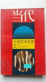 当代小说艺术流变 何镇邦著 江西人民出版社