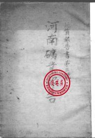 河南矿业报告-1933年事-1934年版-(复印本)