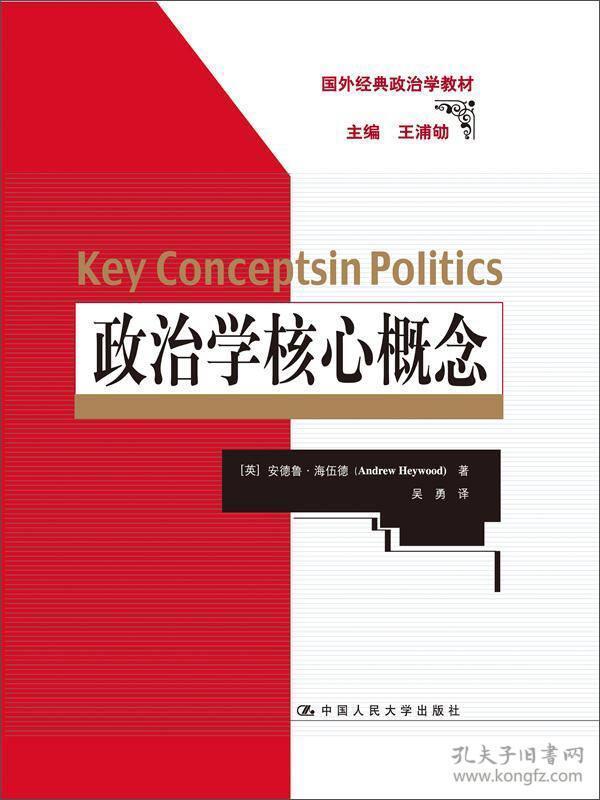 政治学核心概念(国外经典政治学教材)