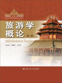 孔夫子旧书网--旅游学概论 第二版