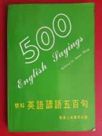 双解英语谚语五百句