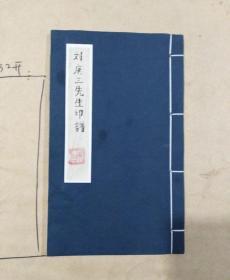 毛笔手写,真印手拓   刘庚三先生印谱 (共十一枚印谱,后面为空白页)