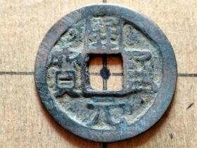 118 唐朝:会昌【开元通宝】背上兴  唐朝古铜钱铜币古玩收藏镇宅保真品包老
