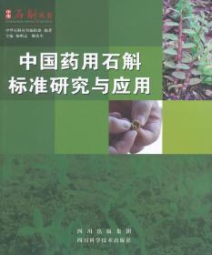 中国药用石斛标准研究与应用(修订版)