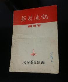 《药材通讯》【创刊号1959年】内含人参等名贵药材的栽培技术
